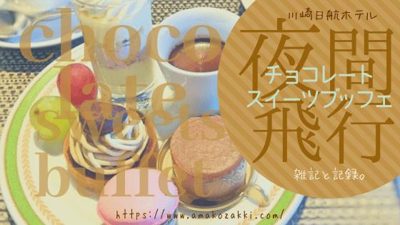 川崎日航ホテル「夜間飛行」チョコレートスイーツブッフェ2018年11月