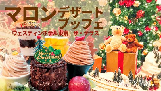 ウェスティンホテル東京ザ・テラスデザートブッフェ2018年12月マロンデザートブッフェ