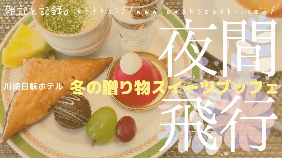 川崎日航ホテル夜間飛行デザートブッフェ ブログ