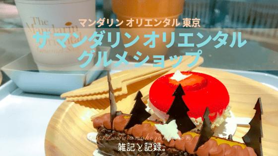 マンダリンオリエンタル東京「ザ マンダリン オリエンタル グルメショップ」のケーキ口コミブログ