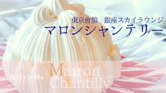 東京會舘 銀座スカイラウンジで「マロンシャンテリー」を食べた口コミブログ