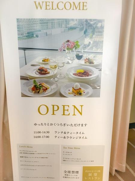 東京會舘 銀座スカイラウンジのエレベーターホール案内