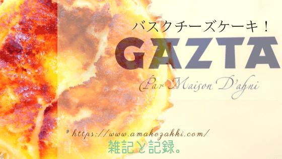 GAZTA(ガスタ)バスクチーズケーキ専門店の口コミブログ