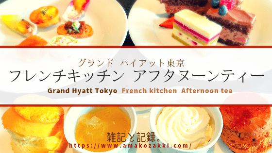 グランドハイアット東京 フレンチキッチン アフタヌーンティーブログ