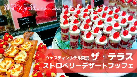 ストロベリーデザートブッフェ|ウェスティンホテル東京 ザ・テラス2019年1月のブログ