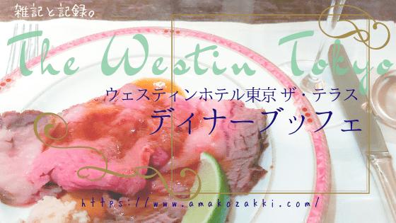 ウェスティンホテル東京 ザ・テラス ディナーブッフェの口コミレビューブログ