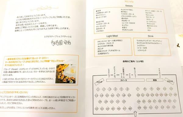 川崎日航ホテル New Year2019プレミアムスイーツブッフェのメニュー