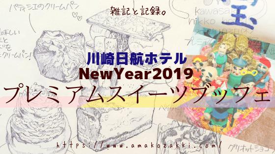 2019年1月3日川崎日航ホテル「プレミアムスイーツブッフェ」感想レビューブログ