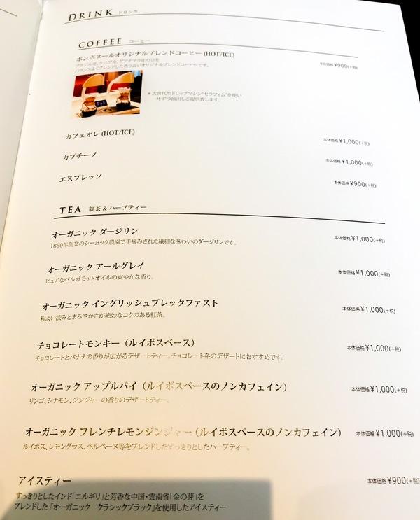 銀座三越 ボンボヌールのメニュー写真 ドリンクメニュー(コーヒー・紅茶)