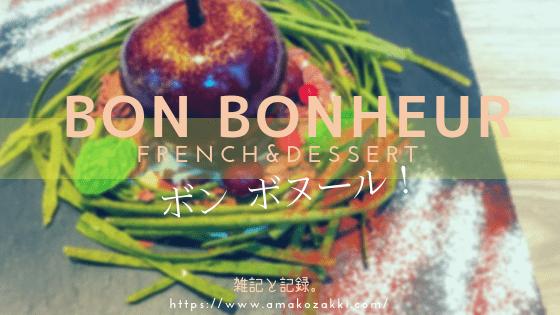 銀座三越 「BON BONHEUR ボン ボヌール」行ったレビュー口コミブログ