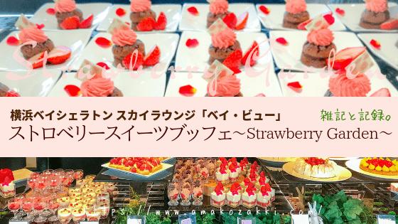 横浜ベイシェラトン ホテル&タワーズ スカイラウンジ「ベイ・ビュー」ストロベリースイーツブッフェ〜Strawberry Garden〜口コミレビューレポートブログ