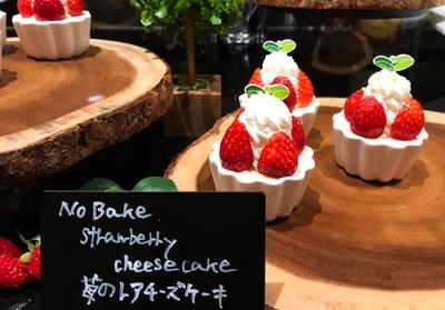 ウェスティンホテル東京 ザ・テラス ストロベリーデザートブッフェ 苺のレアチーズケーキ