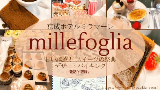 京成ホテルミラマーレ「ミレフォリア」デザートバイキング2019年2月 レビュー ブログ