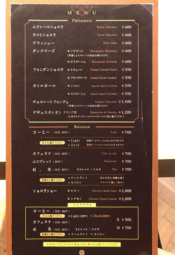赤坂「パスカル・ル・ガック東京」イートインサロンのメニュー
