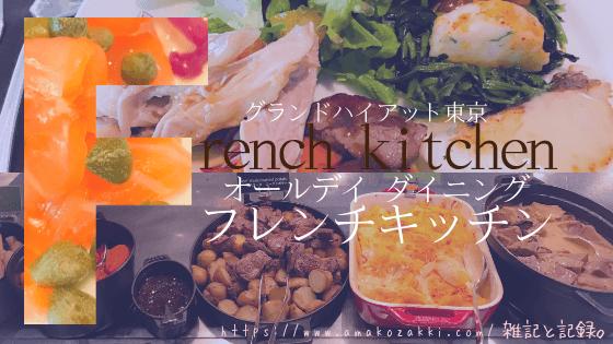 六本木ヒルズ グランドハイアット東京 フレンチキッチン ランチビュッフェ レビューブログ