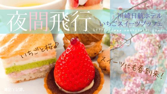 川崎日航ホテル 夜間飛行 いちごスイーツブッフェ 2019年3月のブログ