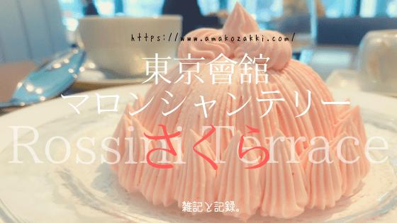 東京會舘 ロッシニテラスで「マロンシャンテリー さくら」のレビューブログ
