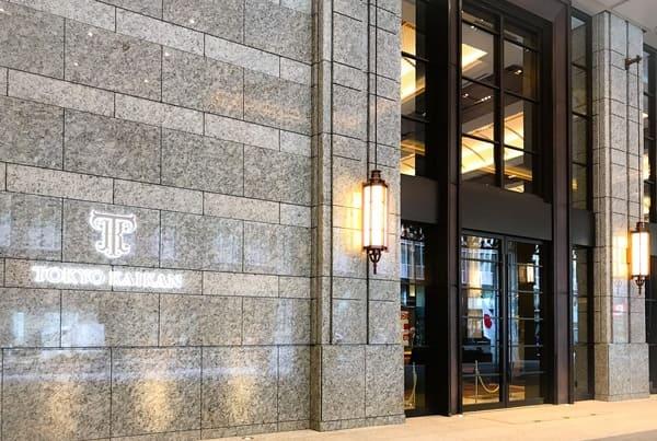 東京會舘入り口 マロンシャンテリーを食べに行ったレビューブログ