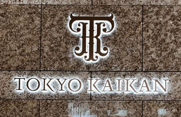 東京會舘 本館