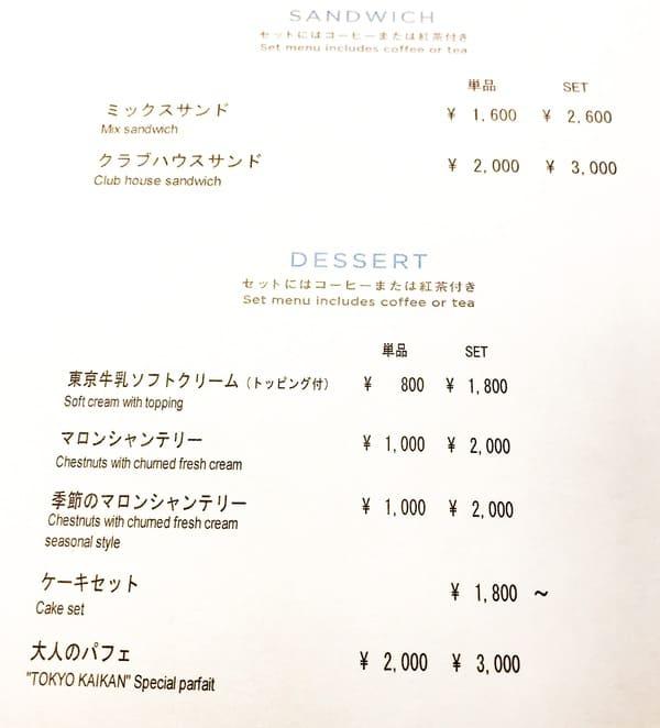 東京會舘 デザート・サンドイッチメニュー