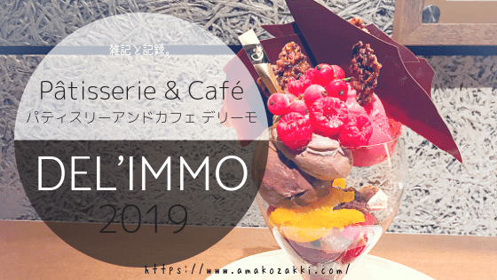 パティスリー&カフェ デリーモ で2019年パフェ・スイーツ 食べた物レビューブログ