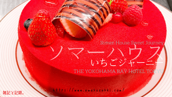 横浜ベイホテル東急 ソマーハウス いちごジャーニー