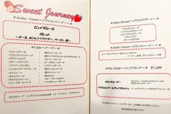 横浜ベイホテル東急 ソマーハウス いちごジャーニー2019年3月のメニュー