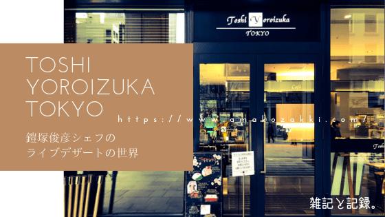 Toshi Yoroizuka Tokyo トシ・ヨロイヅカ東京 京橋のレビューブログ