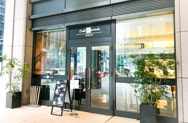 Toshi Yoroizuka Tokyo トシ・ヨロイヅカ東京 京橋のレビューブログ お店外観写真