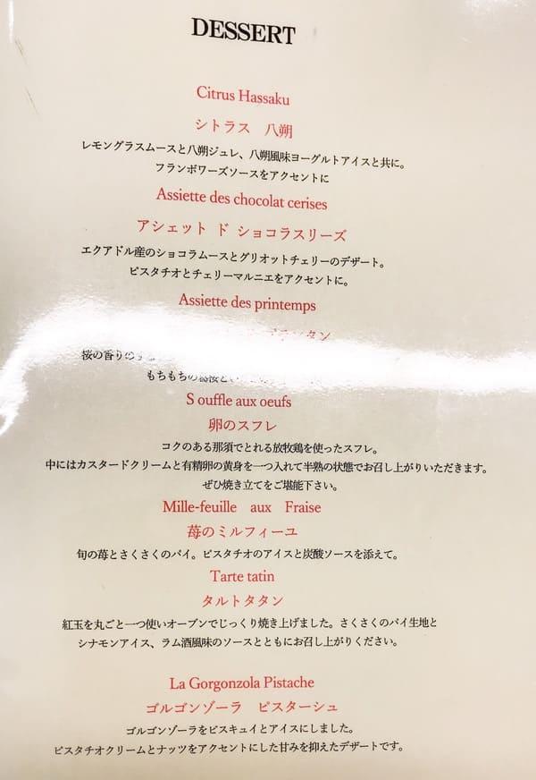 トシ・ヨロイヅカ東京 カウンターデザート 7種類のデザートメニュー写真