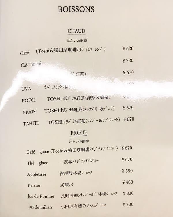 トシ・ヨロイヅカ東京 カウンターデザート のドリンクメニュー