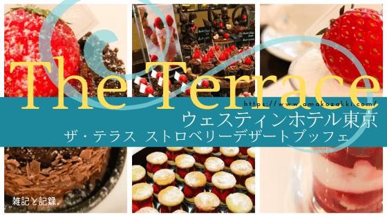 ウェスティンホテル東京 ザ・テラス ストロベリーデザートブッフェ2019年4月 レビューブログ