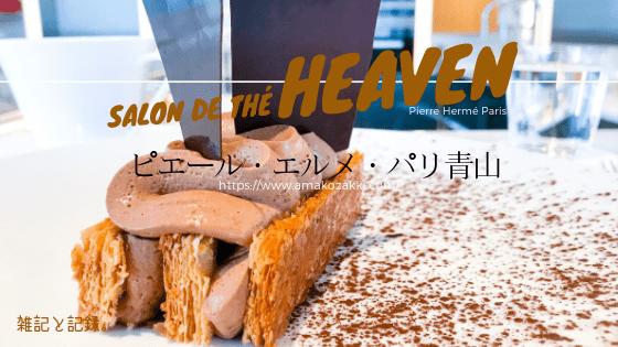 ピエール・エルメ・パリ青山「HEAVEN ヘブン」で極上のスイーツ体験を♪ レビューブログ