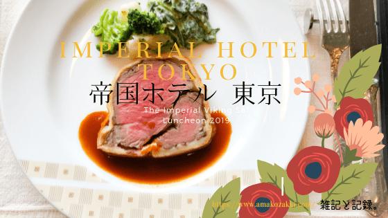 帝国ホテル 東京「インペリアルバイキング サール」ランチブッフェ レビューブログ