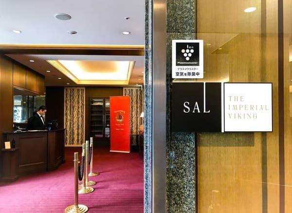 帝国ホテル東京 本館17階 インペリアルバイキング サール 入口写真