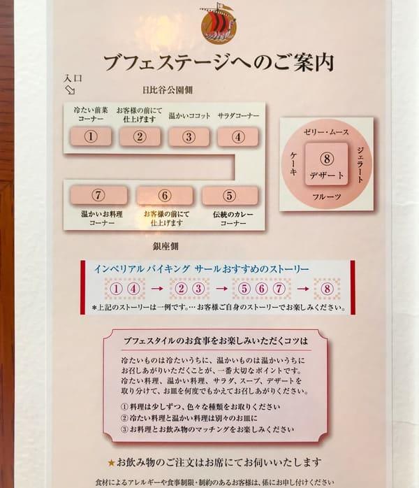 帝国ホテル東京 インペリアルバイキング サール ブッフェステージの案内写真