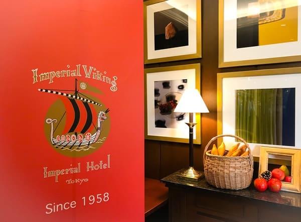 帝国ホテル東京 サール 入り口 伝統と風格のインペリアルバイキング