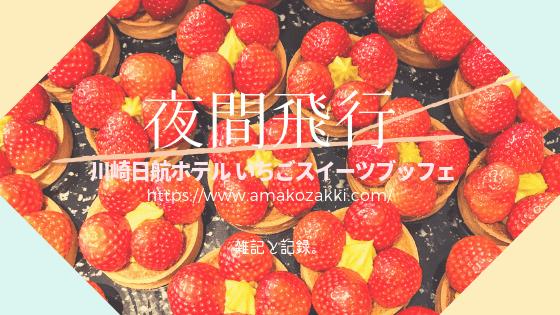 川崎日航ホテル 夜間飛行 いちごスイーツブッフェ2019年4月のブログ