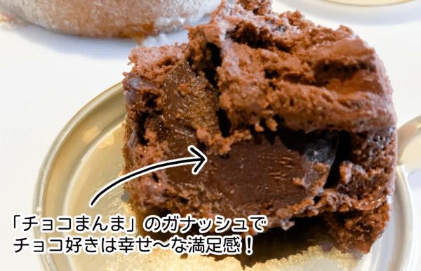 川崎日航ホテル 夜間飛行 ムースショコラの断面図
