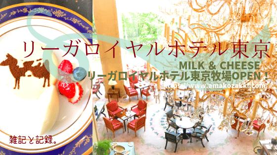 「スイーツビュッフェシリーズ 第1弾 Milk&Cheese リーガロイヤルホテル東京牧場OPEN!」ブログ