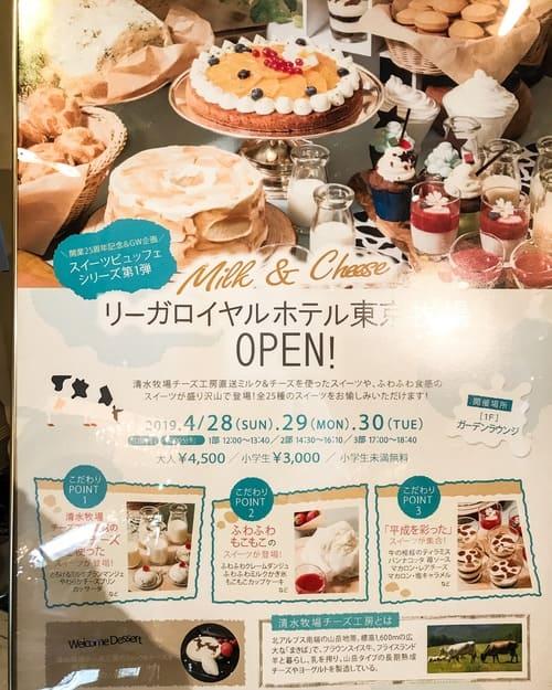 リーガロイヤルホテル東京 スイーツブッフェのポスター