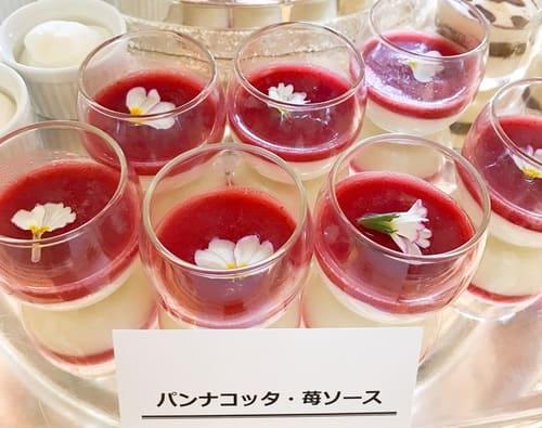 リーガロイヤルホテル東京 パンナコッタ 苺ソース