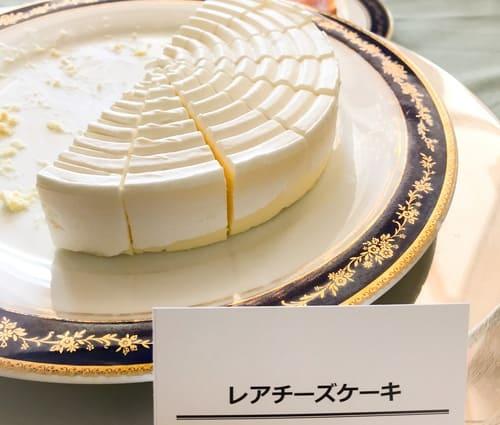 リーガロイヤルホテル東京 レアチーズケーキ