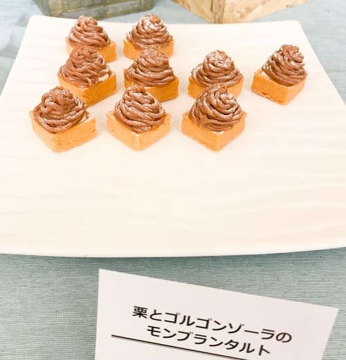 リーガロイヤルホテル東京 栗とゴルゴンゾーラのモンブランタルト