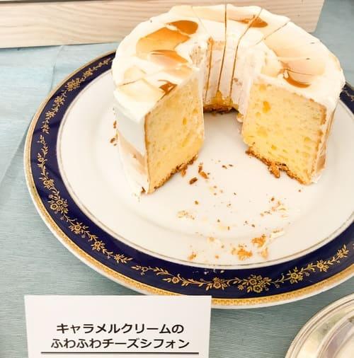 リーガロイヤルホテル東京 キャラメルクリームのふわふわチーズシフォン