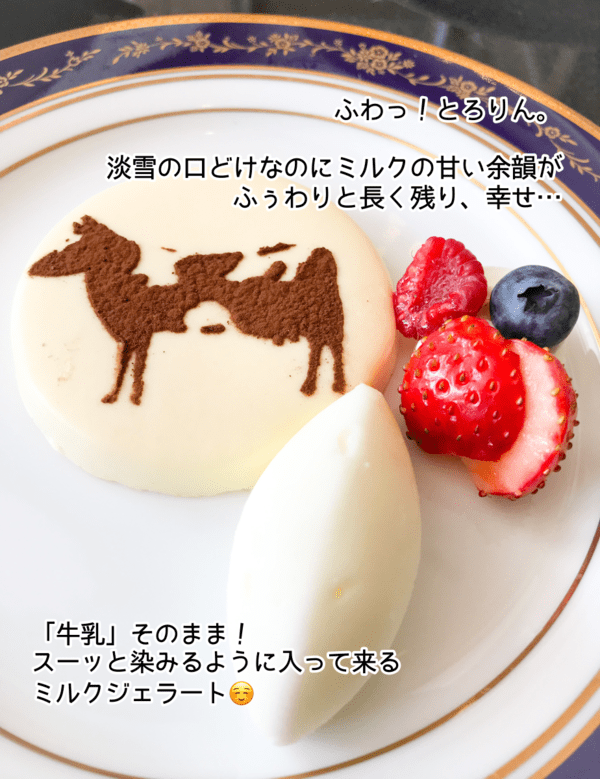 リーガロイヤルホテル東京【ウェルカムスイーツ】ミルクジェラートとプティニュアージュのムース