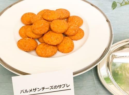 リーガロイヤルホテル東京 パルメザンチーズのサブレ