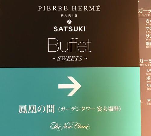 PIERRE HERMÉ PARIS & SATSUKI BUFFET ~SWEETS~ 案内板