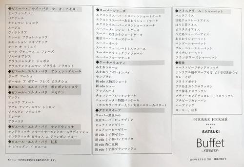 ホテルニューオータニ東京 ピエール・エルメ・パリ&サツキ GWスイーツブッフェ メニュー