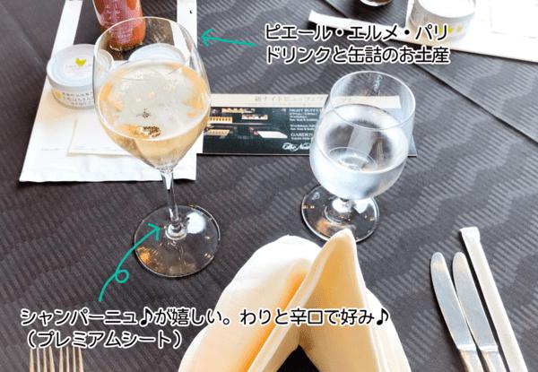 ピエール・エルメ・パリ&パティスリーSATSUKI スイーツブッフェ GW テーブルセットの様子 ブログ